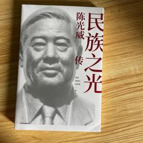 民族之光:陈光威传【全新未开封】 /陈润;谢再红;邱恒明