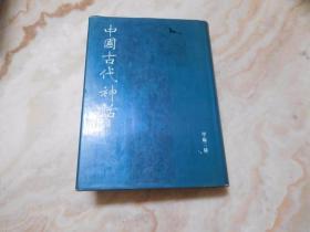 中国古代神话甲编三种