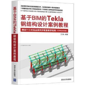 基于BIM的Tekla钢结构设计案例教程