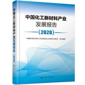 中国化工新材料产业发展报告(2020)