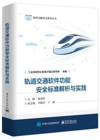 轨道交通软件功能安全标准解析与实践