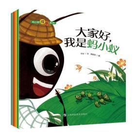 蚂小蚁成长系列