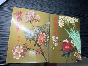 飞狐外传(上下2册全)--- 明河社第13版原套非配本