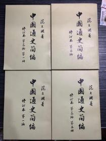 中国通史简编 修订本 (第一编 、第二编、 第三编第一,二册 (全四册)   Q2
