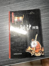 中国铜炉图鉴 X2