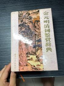 金元明清词鉴赏辞典 私藏X2