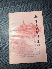 南市文史资料选辑(六) Q1