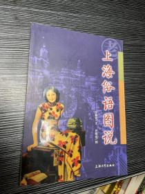 上海俗语图说   X2