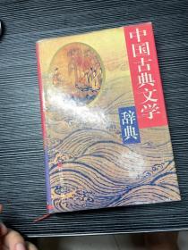 中国古典文学辞典 X2