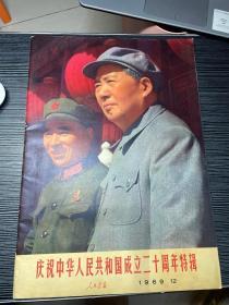 《人民画报》1969年12期(庆祝中华人民共和国成立二十周年特辑) 品相不错,索引增页全齐