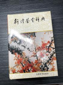 新诗鉴赏辞典  X2