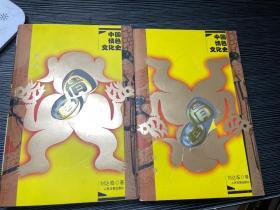 中国情色文化史(上下)  Z3