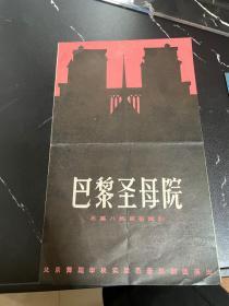 老戏单--北京舞蹈学校实验芭蕾舞剧团- -60年代--.巴黎圣母院
