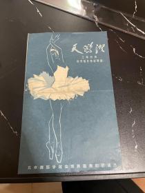 老戏单:北京舞蹈学校芭蕾舞团演出《天鹅湖》三幕四场