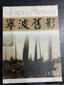 宁波旧影 X6