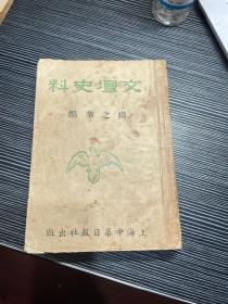 民国旧书《文坛史料 三版 F5
