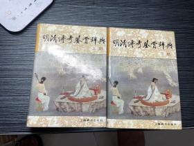 明清传奇鉴赏辞典(上下)册 私藏好品 X2