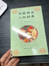 中国神话人物辞典 精装 书衣有破损其他 品相好 X2
