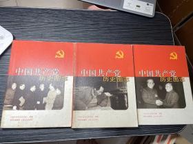 中国共产党历史图志(1、2、3) 低价 Z4