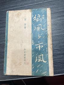 乡风与市风 新文学精品 1944年 初版 F5