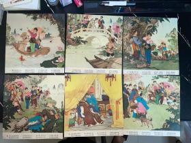 年画 刘三姐 1963年 辽宁美术出版 裁 12张全