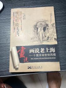 画说老上海 品如图 Z3