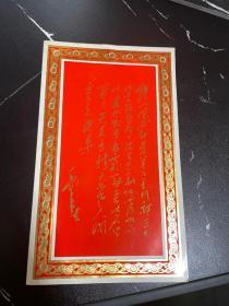 1968年大文革香港老贺卡,烫金花纹边烫金毛主席手书,毛主席诗词《清平乐六盘山》,香港民安保险有限公司敬贺,香港精制