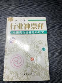 行业神崇拜 中国民众造神史研究 X2