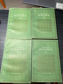 托尔斯泰文集:战争与和平 全4卷 Q1