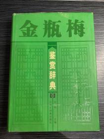 金瓶梅鉴赏辞典(精装) X6