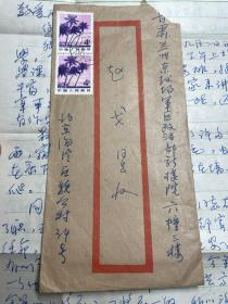 著名兰州军区政治部创作室专业作家 中国作家协会《李本深》  一通2页