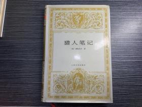 猎人笔记:世界文学名著文库(布面精装) Q5