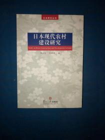日本研究丛书:日本现代农村建设研究 没有写画