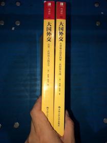 2册合售 大国外交:从拿破仑战争到第一次世界大战  从第一次世界大战至今 没有写画