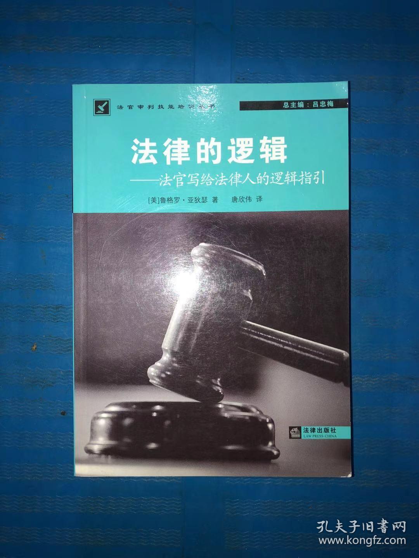 法律的逻辑:法官写给法律人的逻辑指引 没有写画
