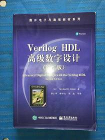 Verilog HDL高级数字设计(第二版) 没有写画