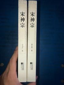 赵宋王朝:宋神宗 上下  2 册全 没有写画
