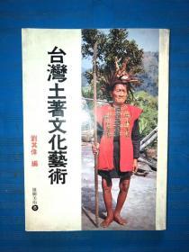 台湾土著文化艺术 没有写画