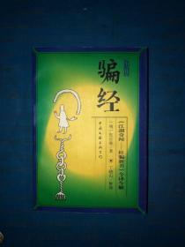 防骗经:《江湖奇闻—杜骗新书》今译今解 没有写画