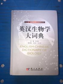 英汉生物学大词典 没有写画