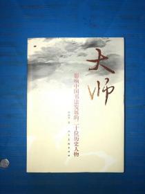 大师:影响中国书法发展的二十位历史人物 郑晓华 签赠 内文没有写画