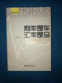 利率是车,汇率是马:中国宏观经济评论集 没有写画