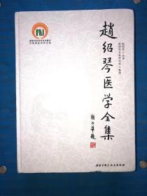 赵绍琴医学全集 2012年第一版 第1版 没有写画