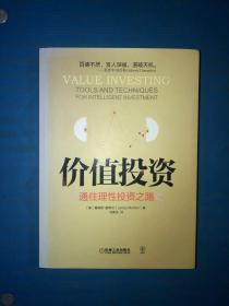 价值投资:通往理性投资之路 没有写画 书脊有晒痕