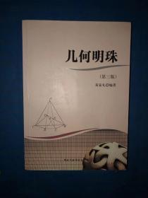 几何明珠  国家行政学院出版社  2013年版 扉页有姓名 内文没有写画