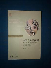 中国人的脸面观:形式主义的心理动因与社会表征 没有写画