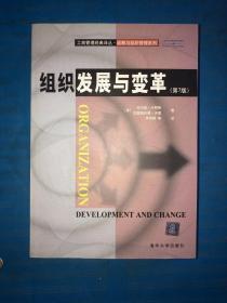 组织发展与变革(第7版) 没有写画
