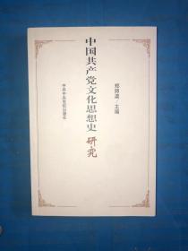 中国共产党文化思想史研究 没有写画