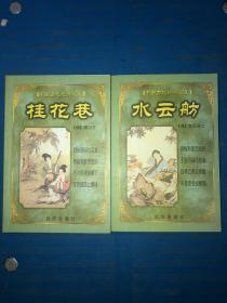 桂花巷 水云舫 2册合售 没有写画