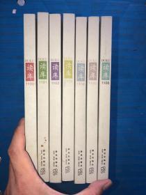 读库 2011年 7 册合售 全部带藏书票 没有写画 1100 1101 1102 1103 1104 1105 1106